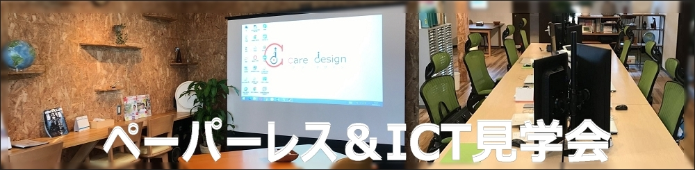 https://care-design.jp/event/142/